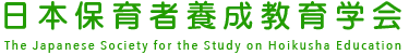 日本保育者養成教育学会 The Japanese Society for the Study of Hoikusha Education  ロゴ  HOME